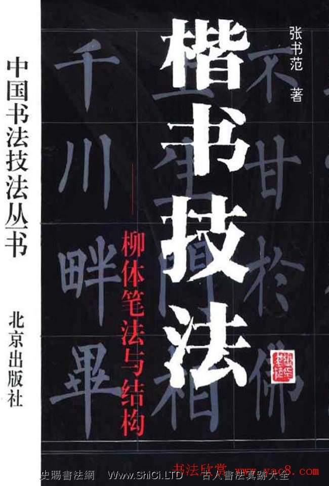字帖下載《楷書技法--柳體筆法與結構》(共53張圖片)