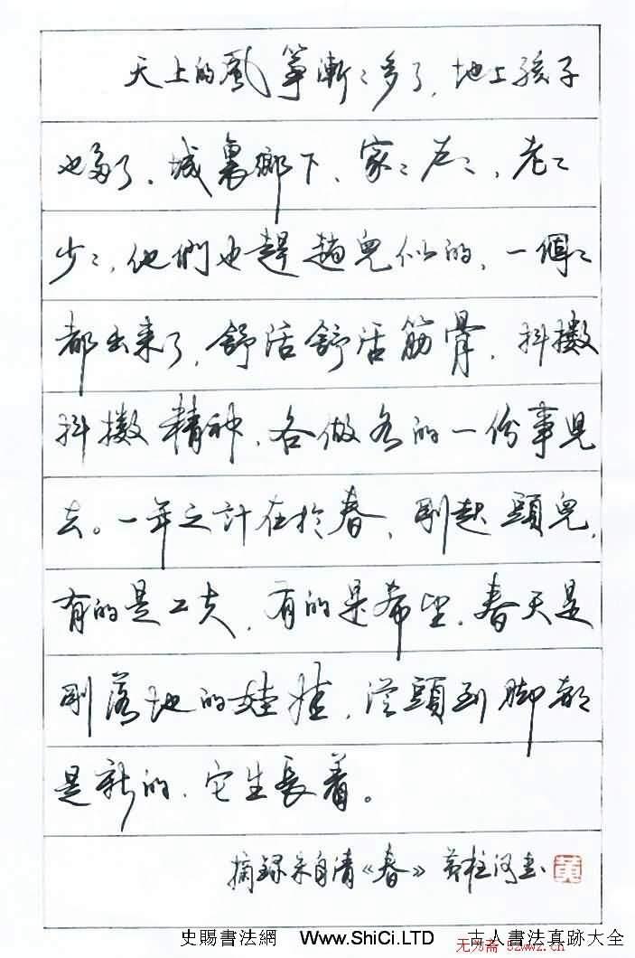 黃柱河硬筆書法作品真跡(共5張圖片)