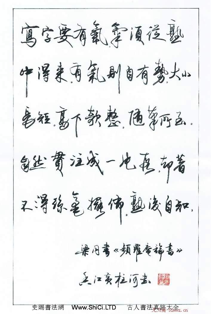 黃柱河硬筆書法作品