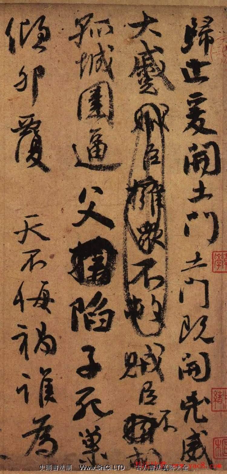 中華十大傳世名帖:顏真卿行書《祭侄文稿》
