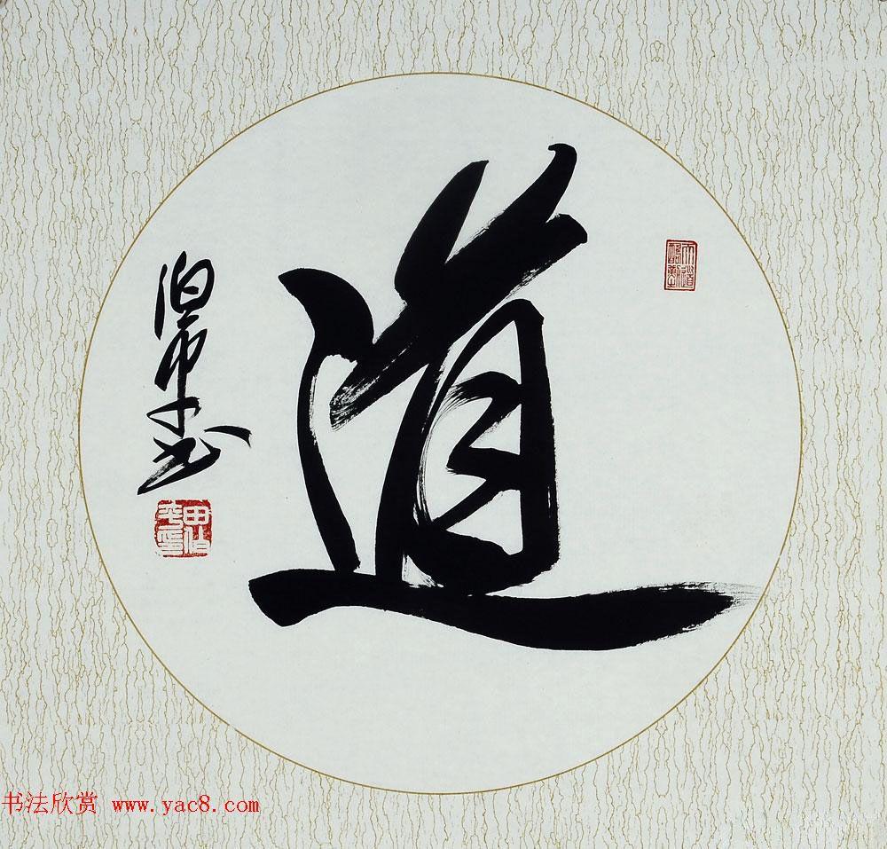 北京田伯平書法作品真跡欣賞(共29張圖片)