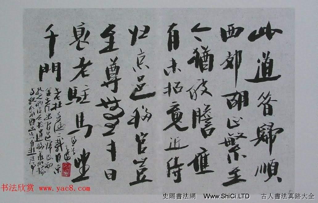 上海韓天衡書法作品欣賞