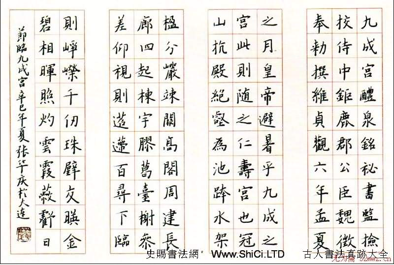 張華慶書法作品真跡欣賞(共9張圖片)