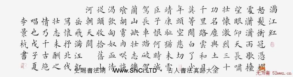李景杭硬筆書法(共8張圖片)