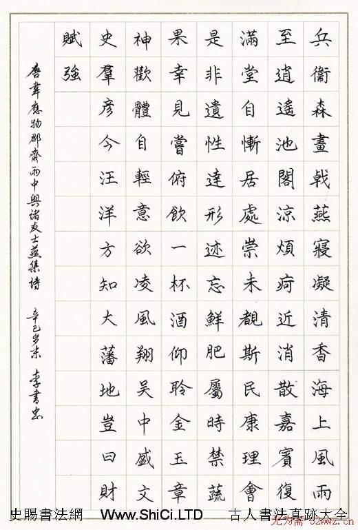 李書忠硬筆書法