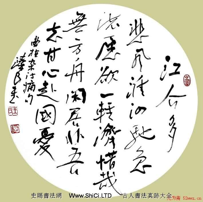 王臻良書法作品真跡欣賞(共9張圖片)