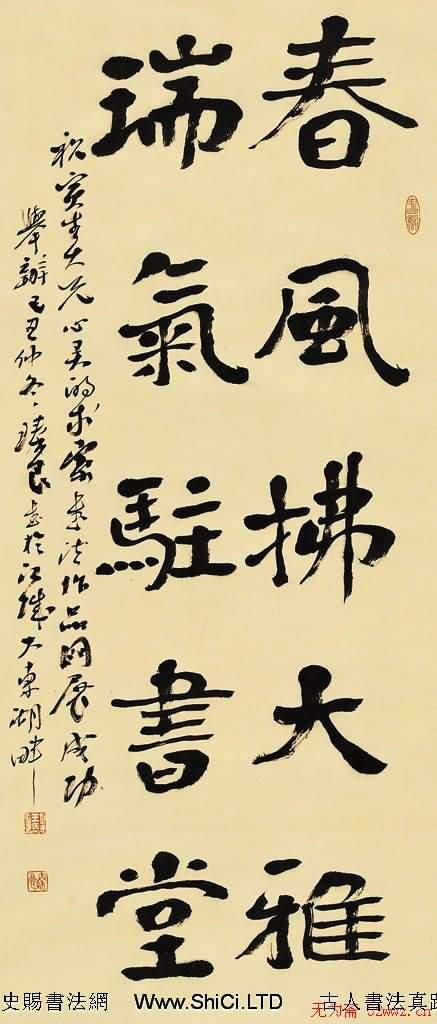 王臻良書法作品欣賞