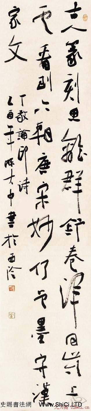 陳大中書法作品欣賞