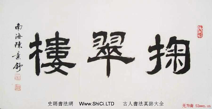 陳景舒書法作品真跡欣賞(共11張圖片)