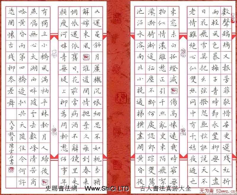 陳雲石硬筆書法作品真跡(共6張圖片)