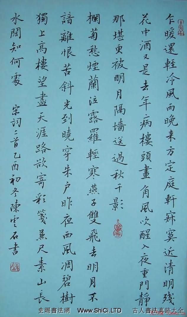 陳雲石硬筆書法作品