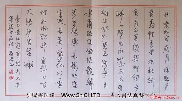 柳長忠硬筆書法作品真跡(共7張圖片)