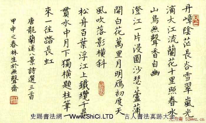 金林生硬筆書法作品真跡(共4張圖片)