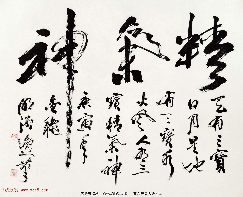 中國硬協副主席邱明強書法作品