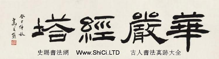 高式熊書法篆刻作品真跡欣賞(共27張圖片)