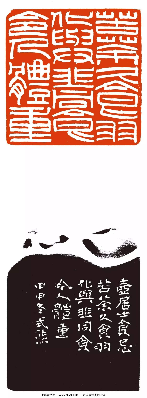 高式熊書法篆刻作品欣賞