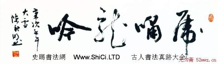 陳秋明書法作品真跡欣賞(共4張圖片)