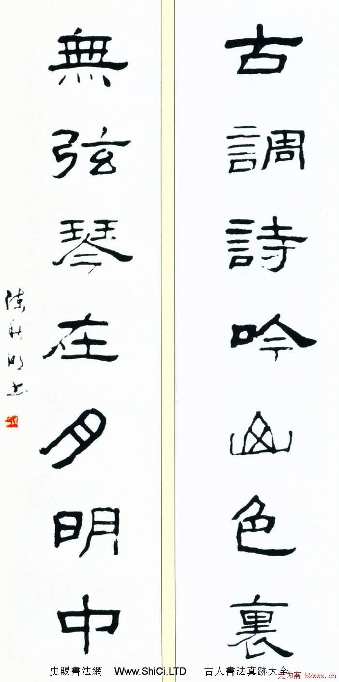 陳秋明書法作品欣賞