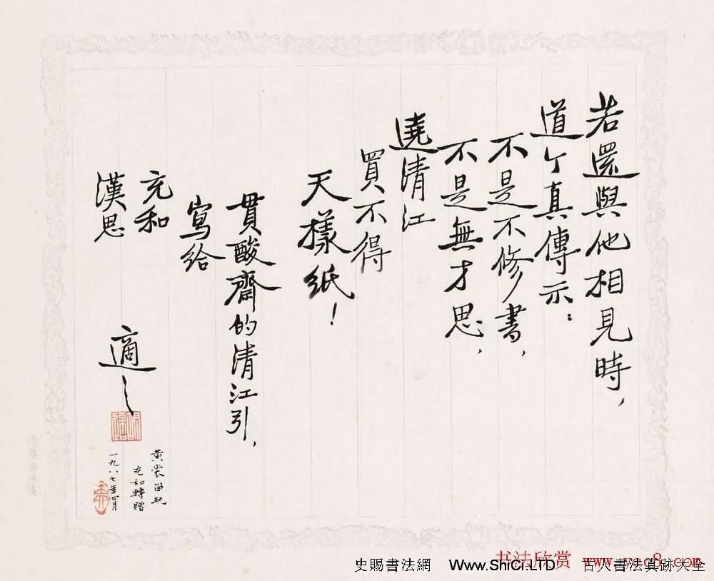 胡適手札墨跡真跡欣賞(共6張圖片)