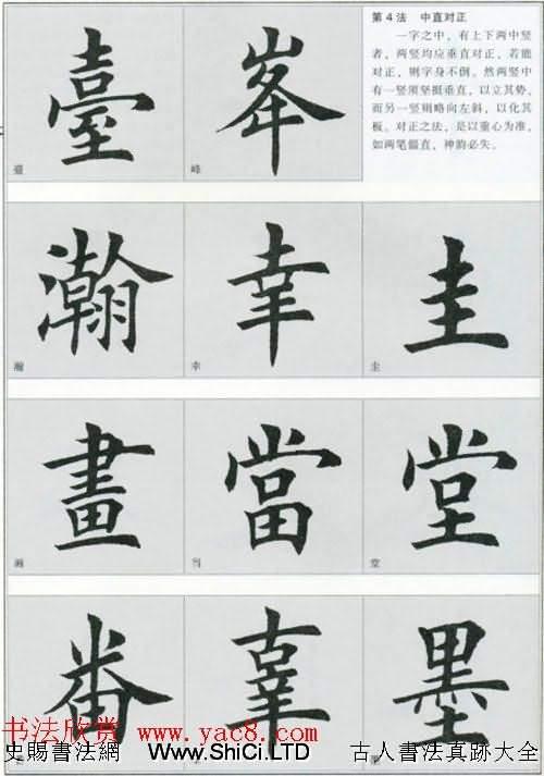 田英章楷書間架結構二十八法兩種