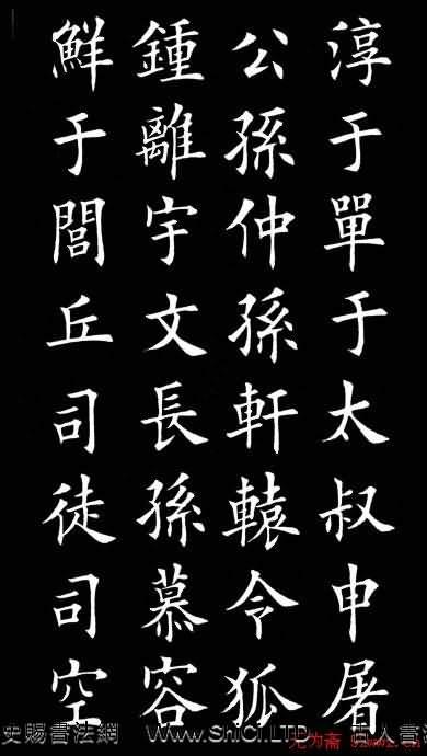 田英章楷書欣賞《百家姓》