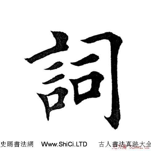 田英章毛筆楷書《三國演義開篇詞》單字版