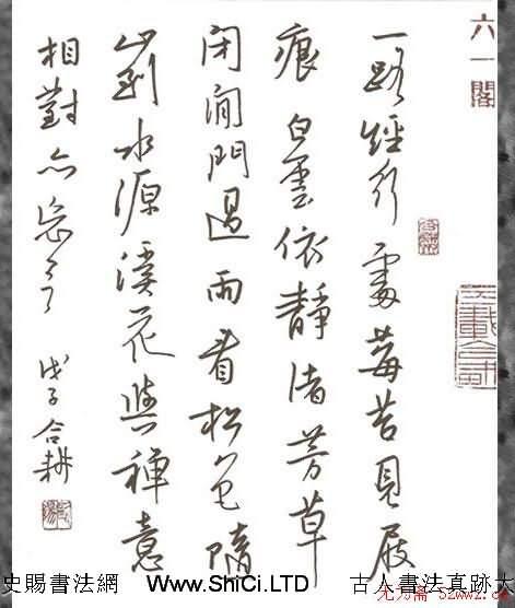 歐陽荷庚硬筆書法作品真跡欣賞(共10張圖片)
