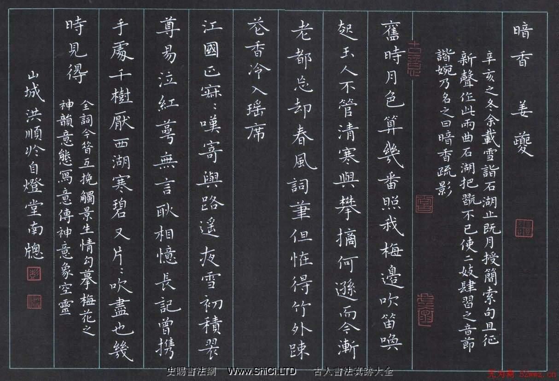 彭洪順硬筆書法作品真跡欣賞(共8張圖片)