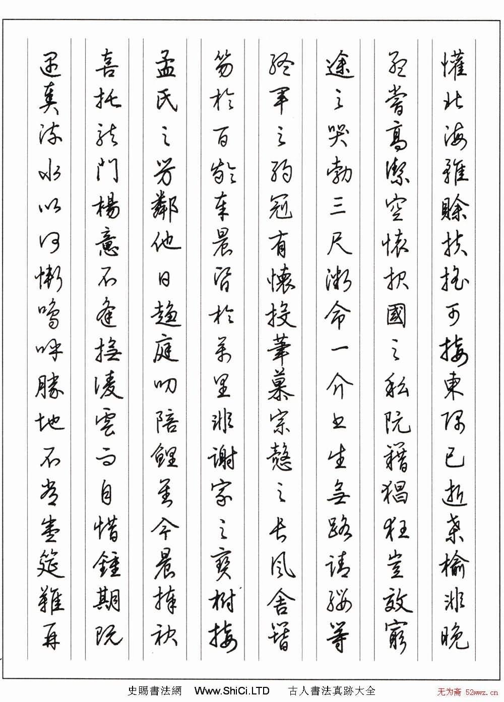 田雪松硬筆書法作品真跡欣賞(共6張圖片)