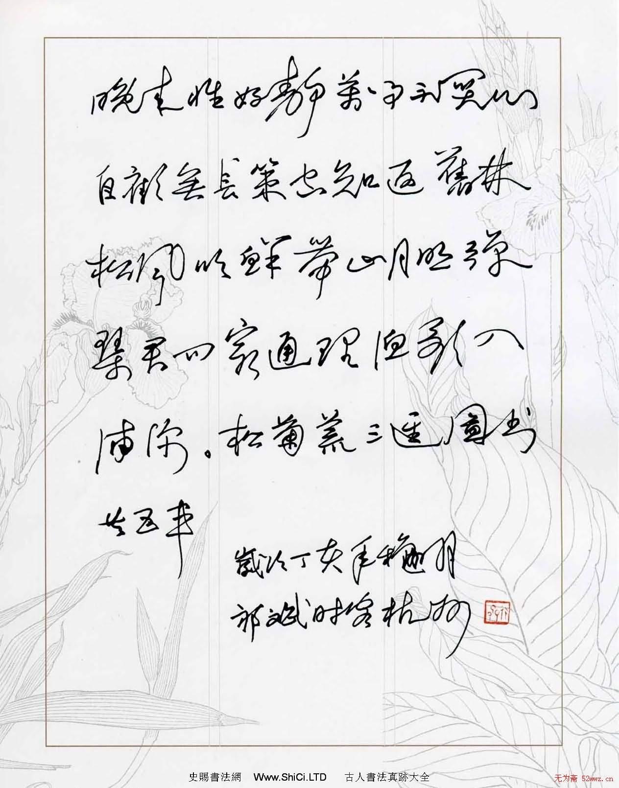 祁斌鋼筆書法欣賞