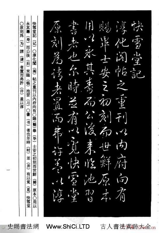 乾隆書法字帖《快雪堂記》(共6張圖片)