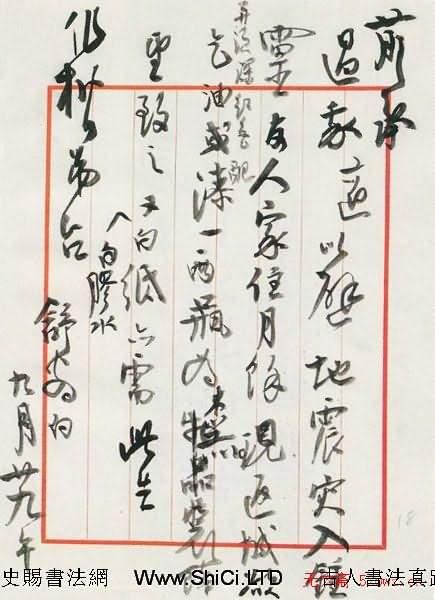 高二適書信手札真跡欣賞(共2張圖片)