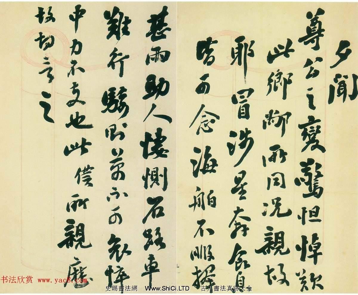 翁同龢信札手跡真跡欣賞(共24張圖片)