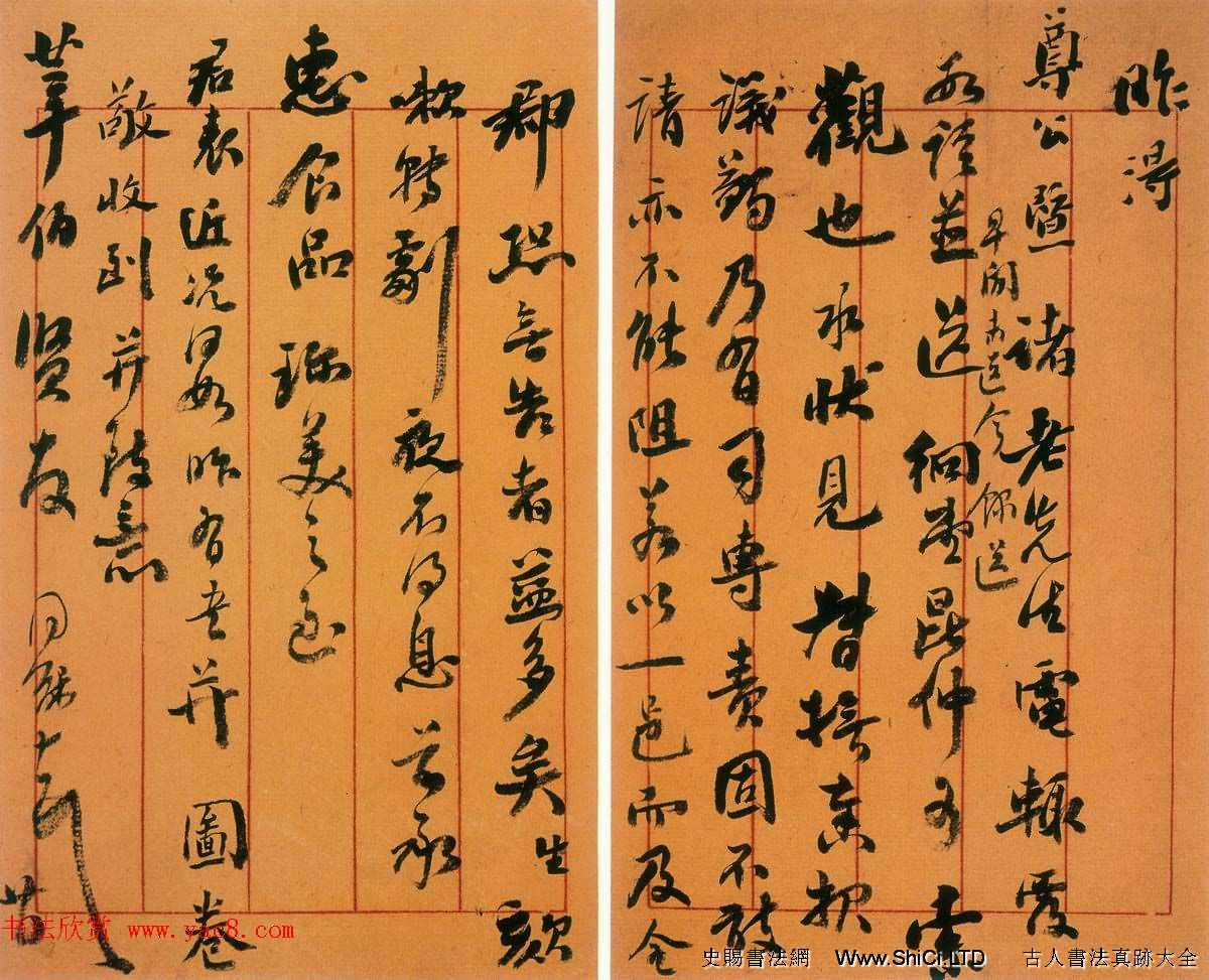 翁同和信札手跡欣賞