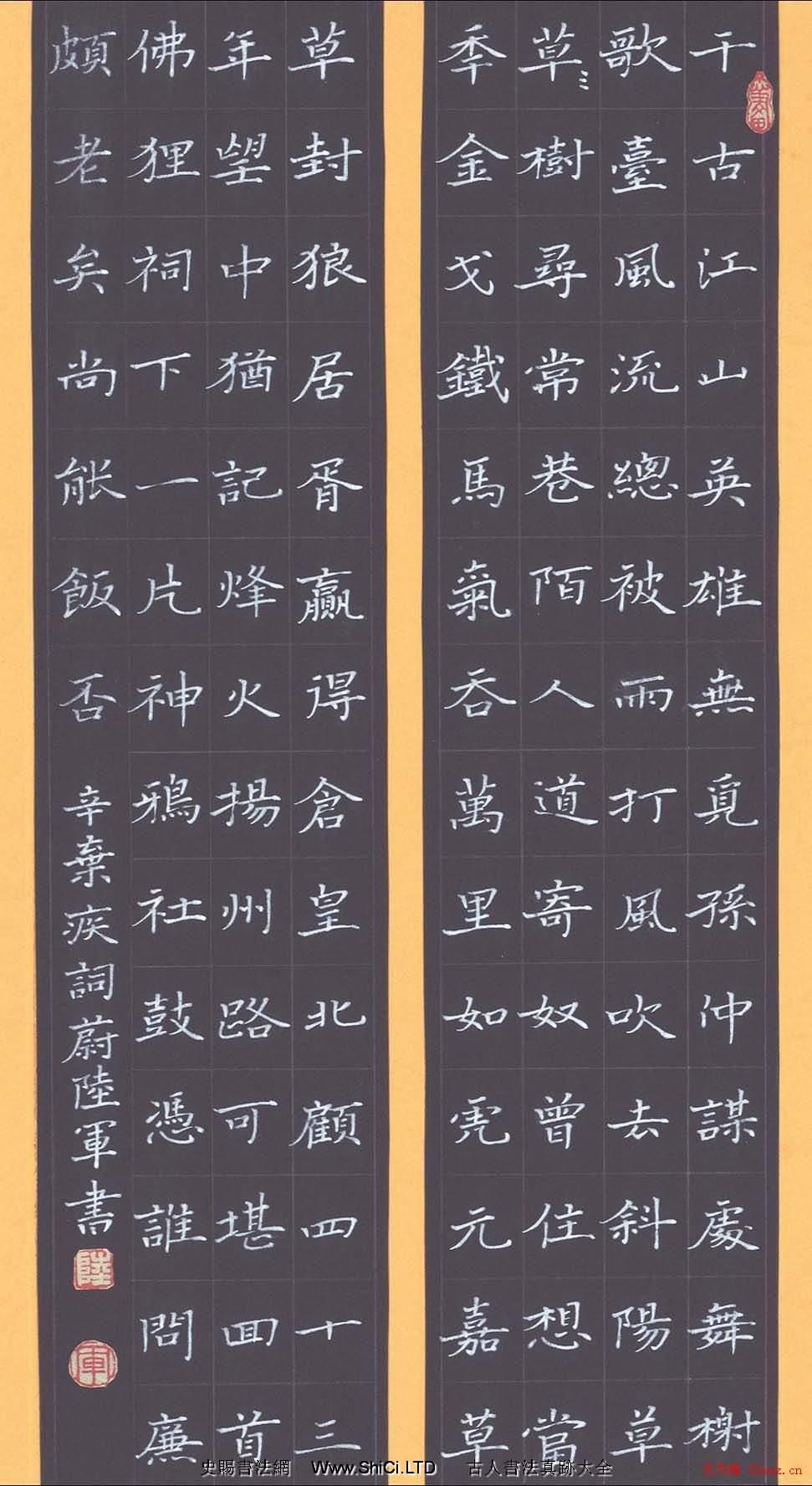 蔚陸軍硬筆書法作品真跡欣賞(共5張圖片)