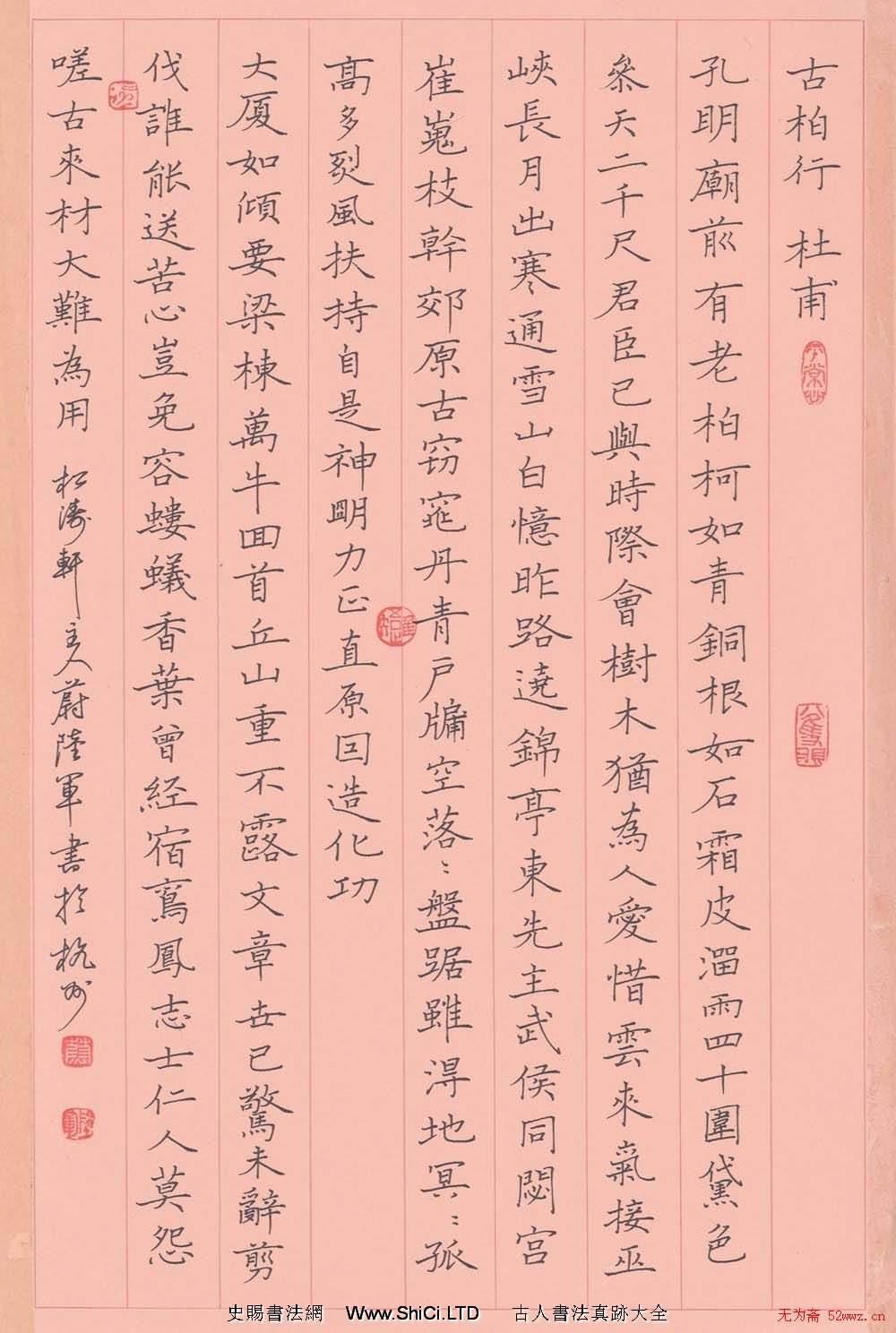 蔚陸軍硬筆書法作品欣賞