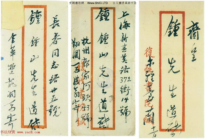 馬一浮信札手跡真跡欣賞(共12張圖片)