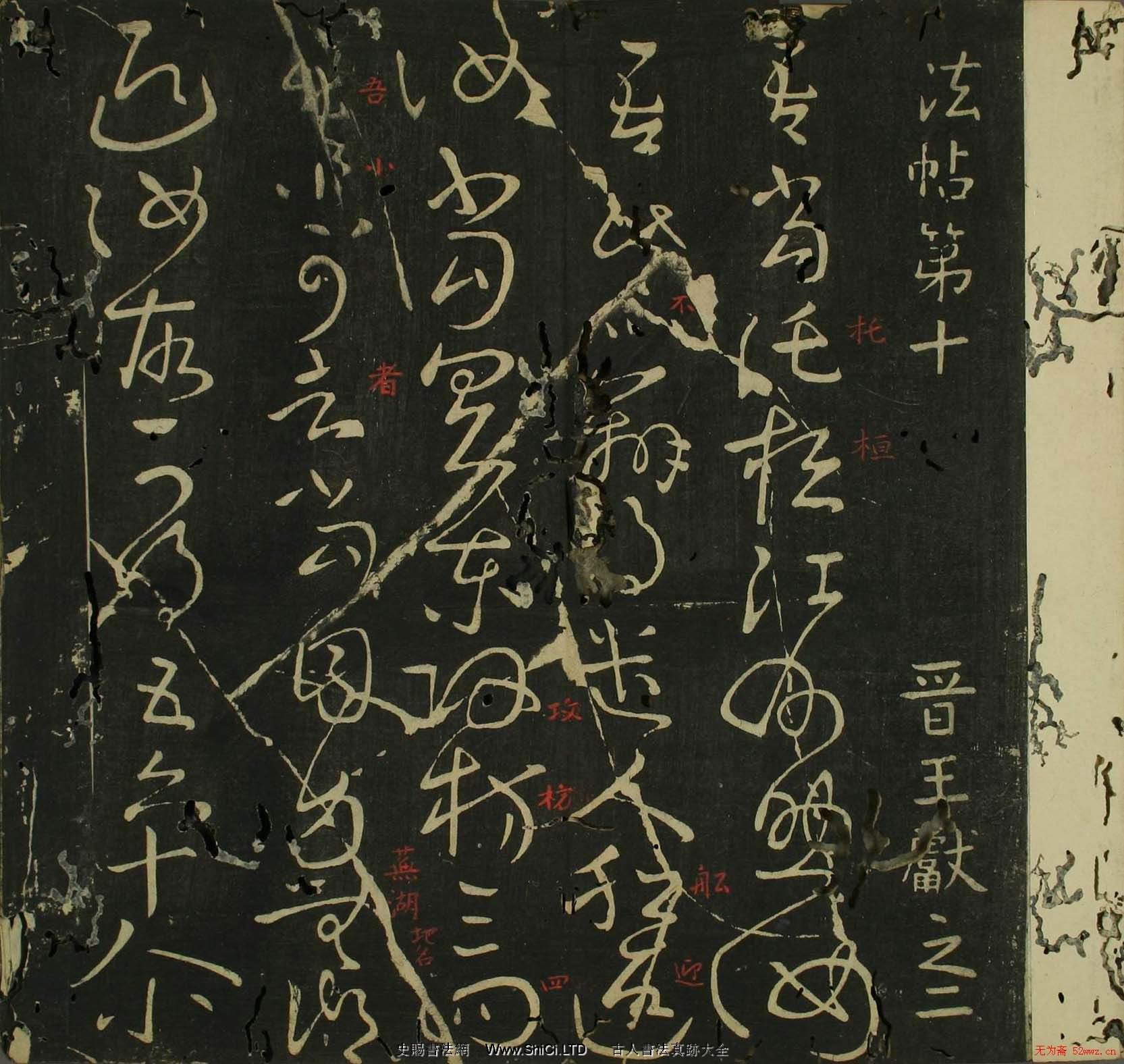 王獻之行草書法帖在線真跡欣賞(共25張圖片)