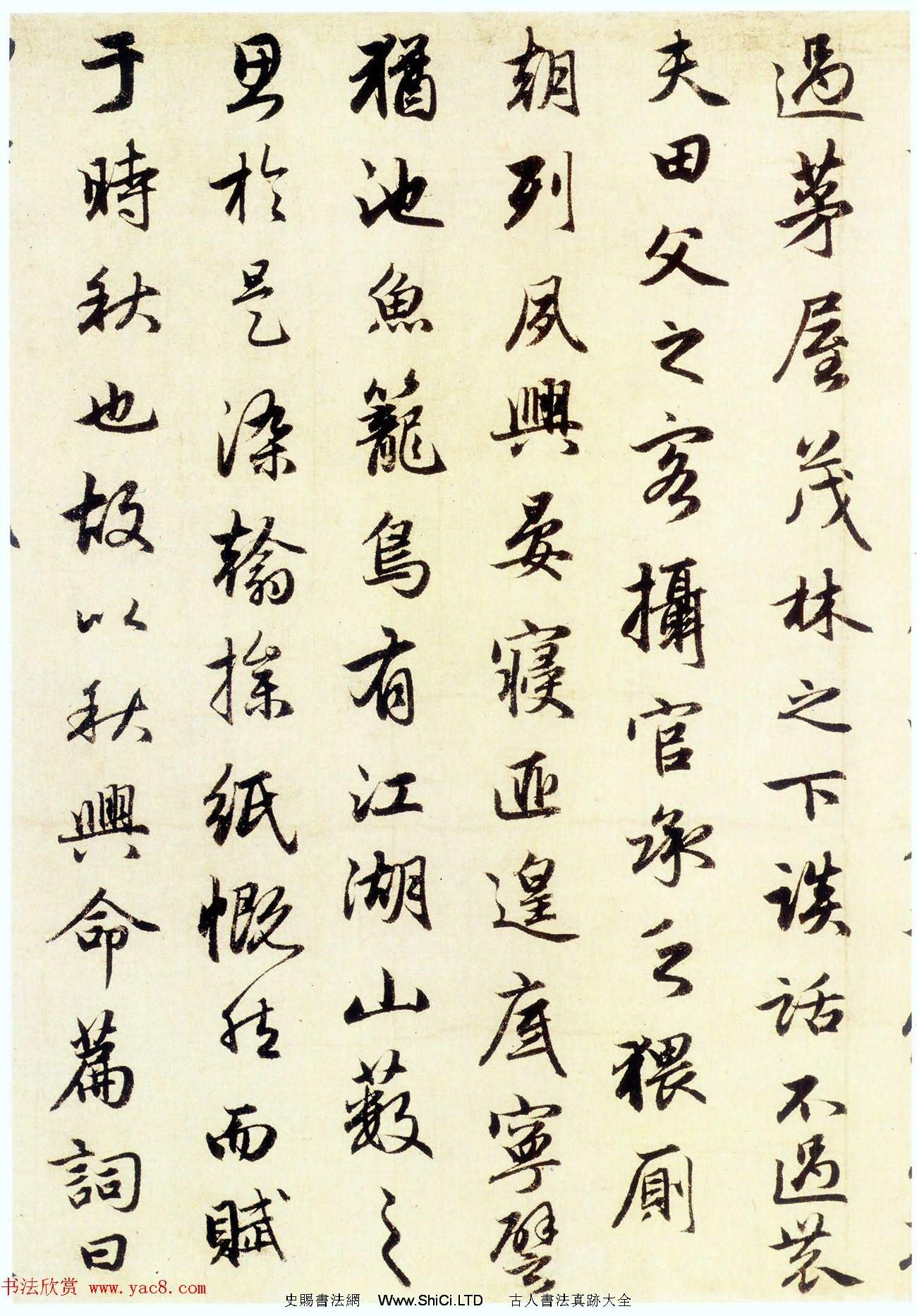 趙孟俯行書作品欣賞《秋興賦並序》
