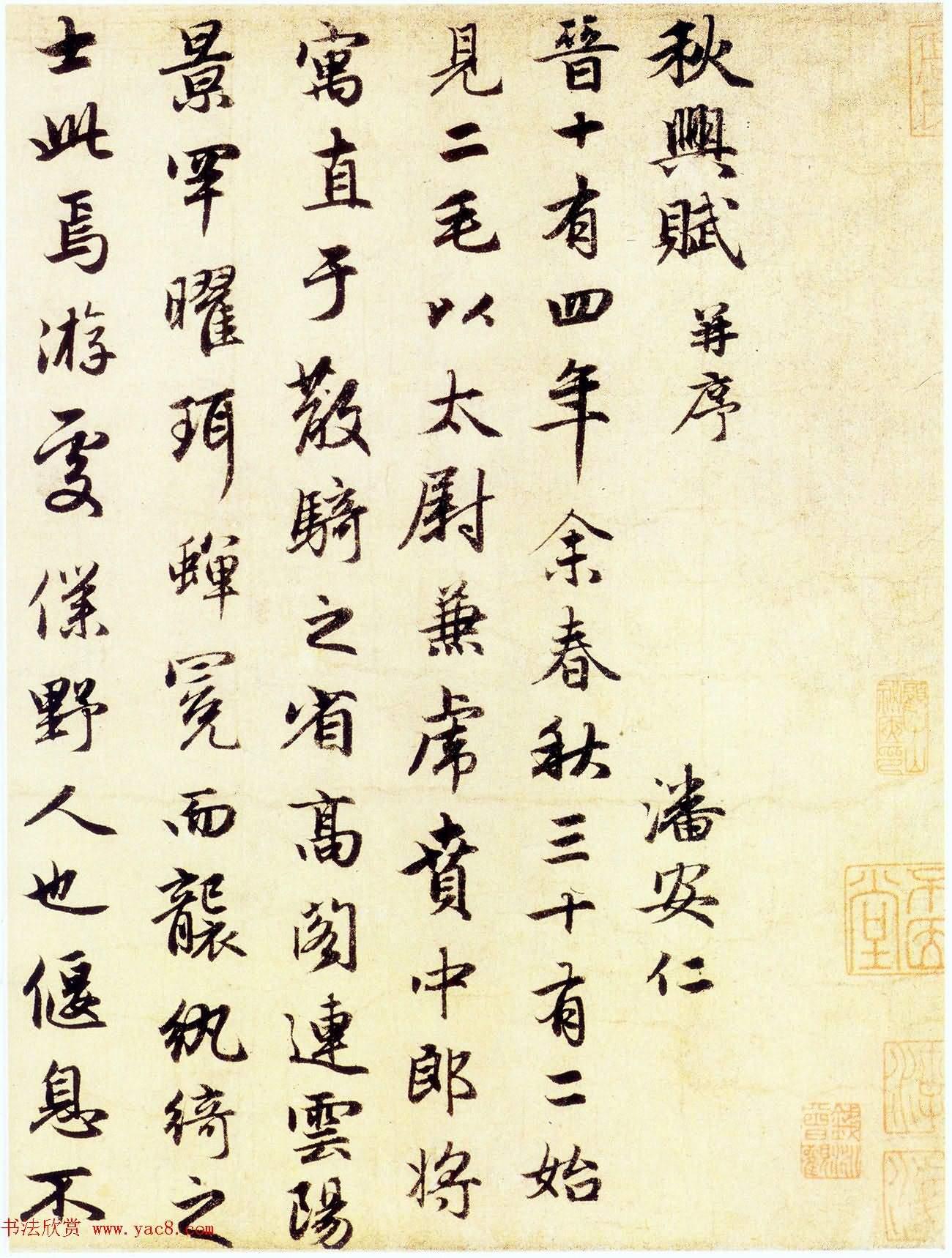 趙孟頫行書作品真跡欣賞《秋興賦並序》(共10張圖片)