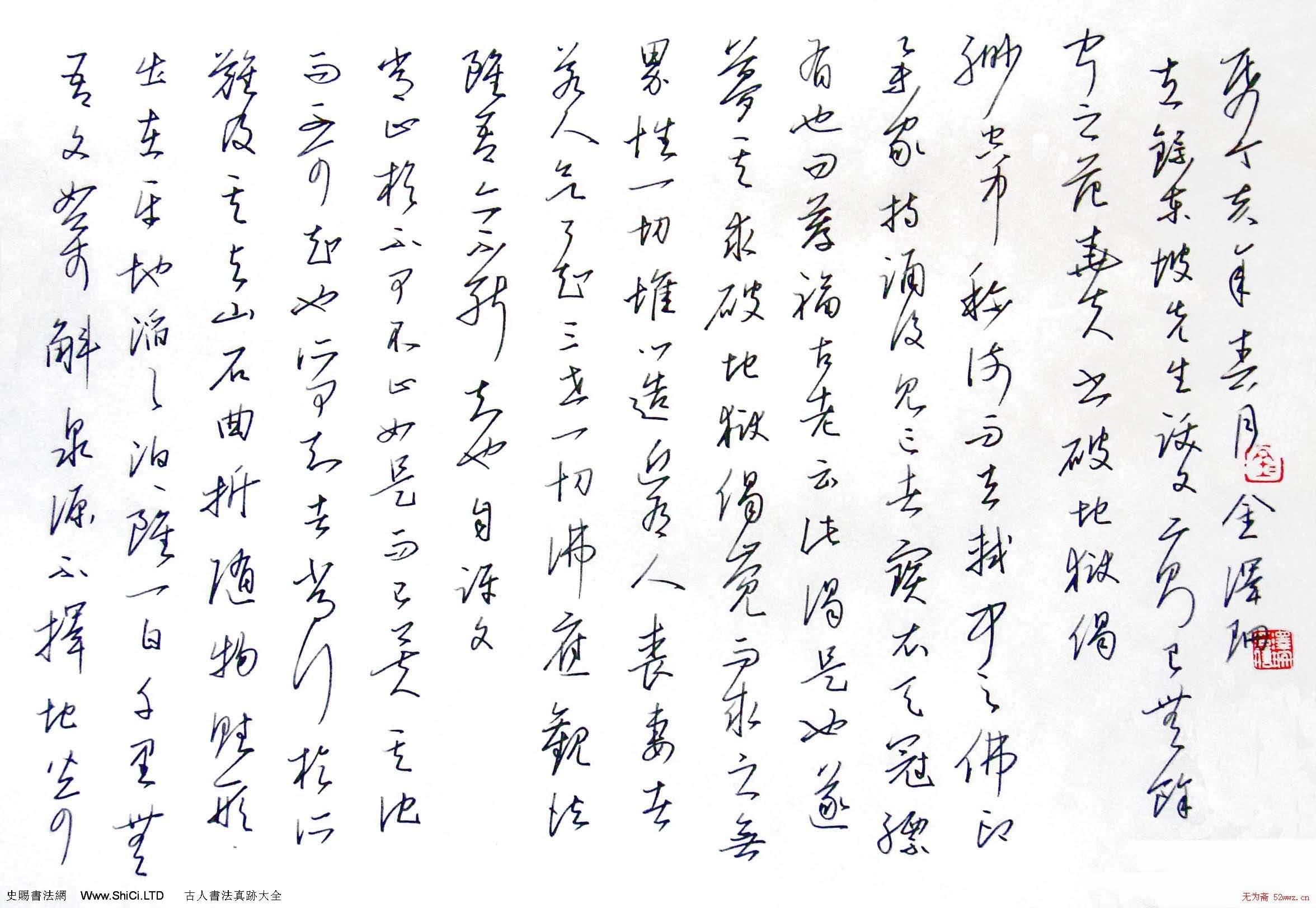 金澤珊硬筆書法作品真跡(共10張圖片)