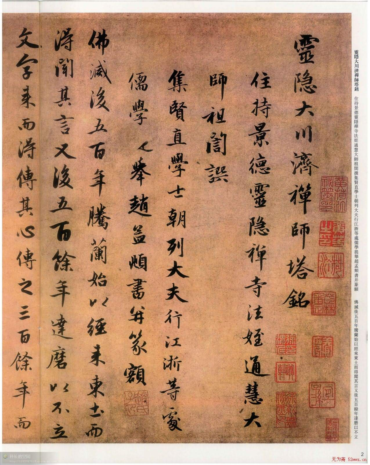 趙孟頫行書《靈隱大川濟禪師塔銘》(共16張圖片)