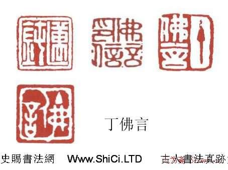 書畫名家篆刻印章真跡欣賞(共28張圖片)