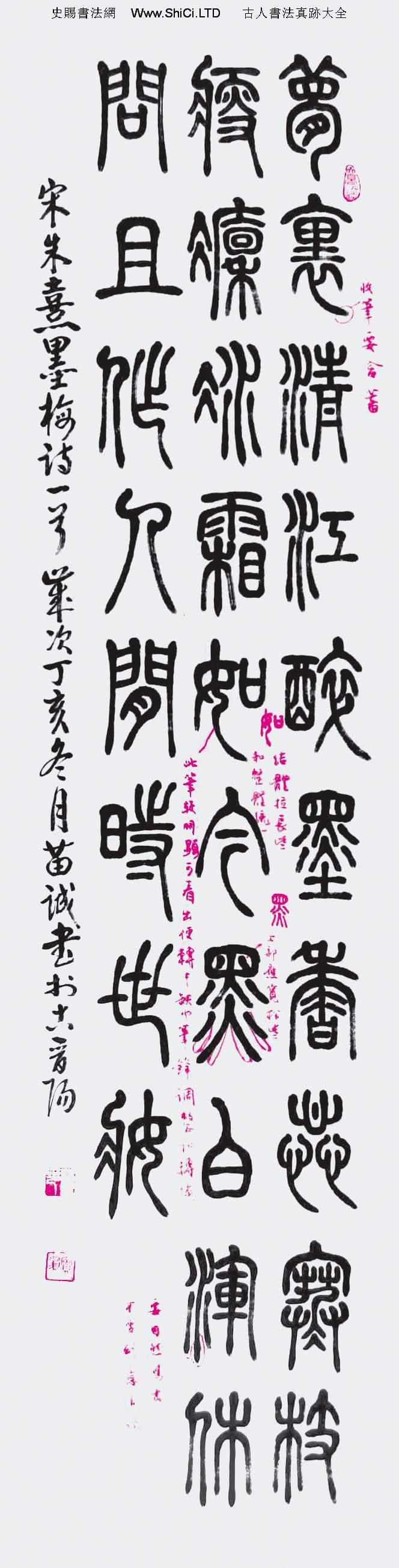 劉顏濤評改篆書作品真跡(共3張圖片)