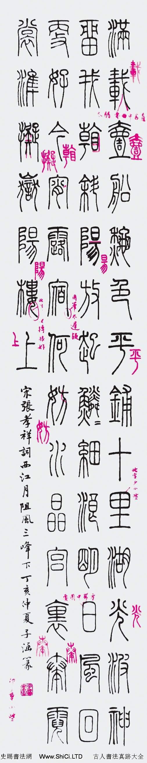 劉顏濤評改篆書作品