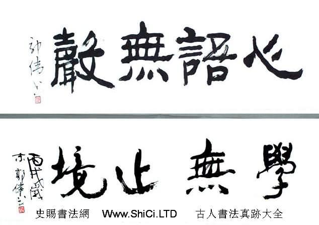 郭偉書法作品真跡欣賞(共13張圖片)