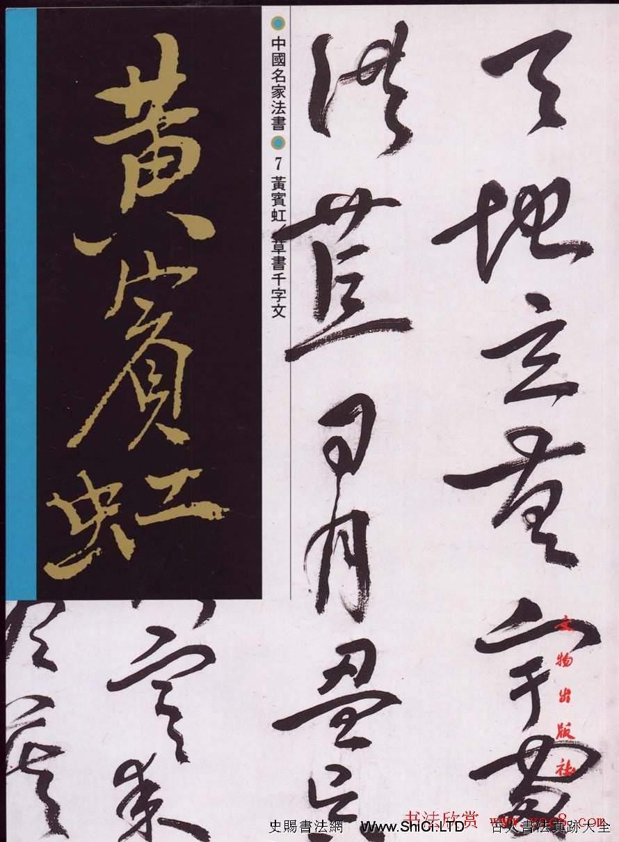 字帖真跡欣賞-黃賓虹草書千字文(共53張圖片)