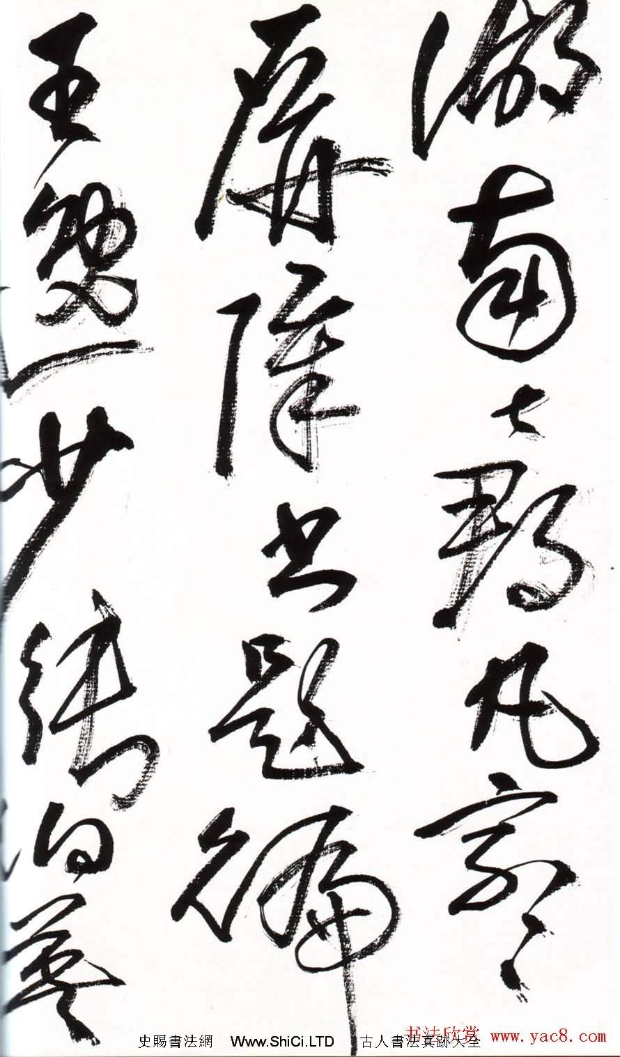 字帖欣賞:黃賓虹草書千字文