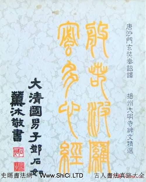 鄧石如篆書揚州大明寺《心經》碑(共32張圖片)