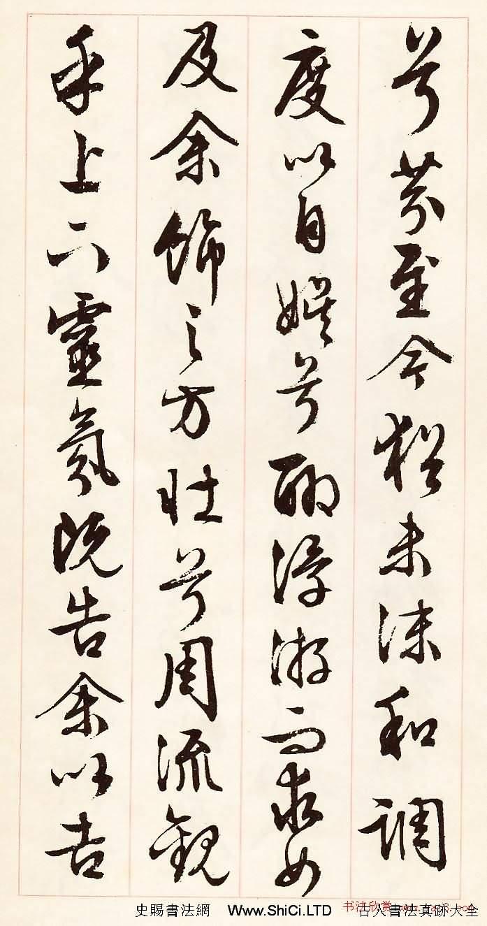文征明行草書法《離騷經九歌冊》
